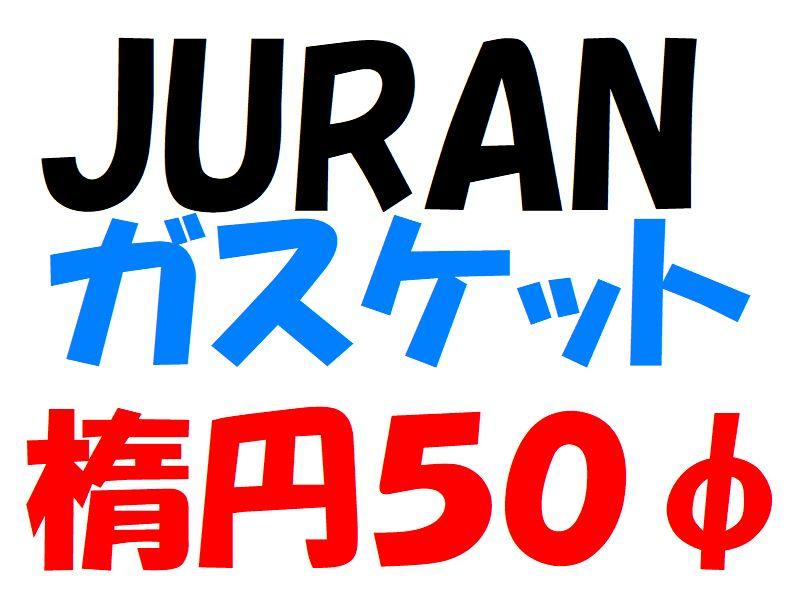 送料無料 定形郵便 JURAN ジュラン マフラーガスケット 保証 マート 50φ 楕円