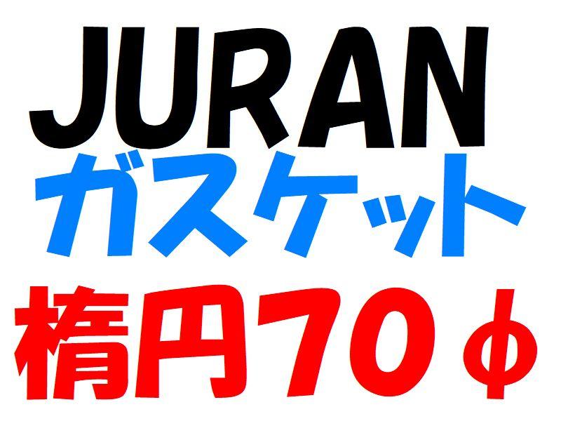 送料無料 定形郵便 JURAN ジュラン 楕円 卓抜 マフラーガスケット 保証 70φ