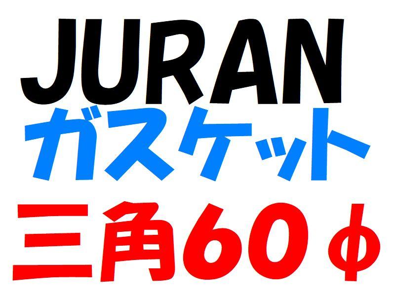 送料無料 定形郵便 JURAN ジュラン 超定番 マフラーガスケット 新品 60φ 三角