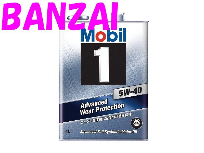 Mobil1 モービル1 5W-40 FS X2 4L 6本 Mobile1 722034