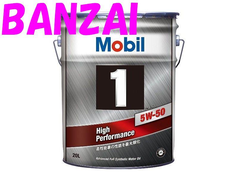 Mobil1 モービル1 5W-50 FS X2 20L 1本 Mobile1 722007
