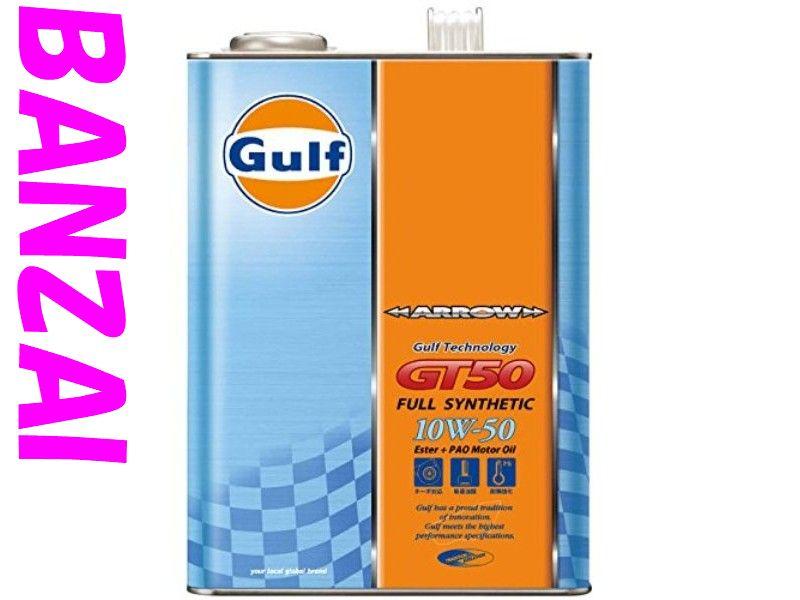 ガルフ(Gulf) アロー(ARROW) GT50 10W50 4L×3本セット おまけつき♪