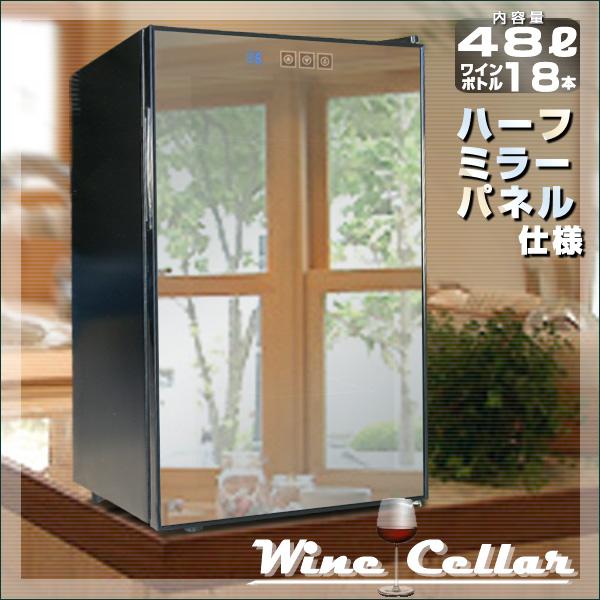 家庭用ワインセラー/最大48L・18本収納/おしゃれなハーフミラー扉を採用・インテリアにも合うシンプルデザイン/ブラック/新品/ワインクーラー wine color win saller貯蔵 保管 管理 熟成 収納  わいん