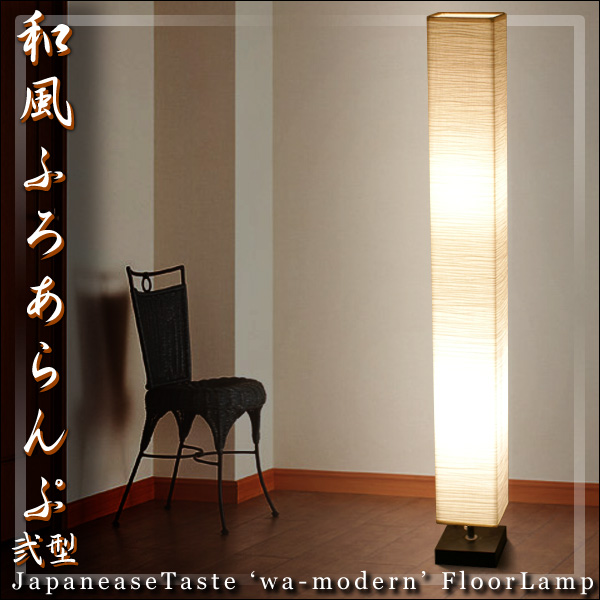 Auc pleasure0905 rakuten global market stylish japanese style stylish japanese style floor lamps and j japanese tastes and height 123 cm mozeypictures Choice Image