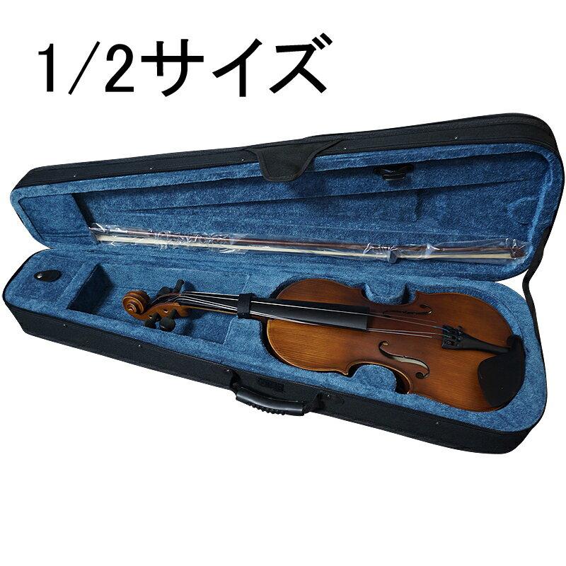 バイオリン5点セット 1/2 サイズ vaiorin ヴァイオリン ばいおりん 初心者用 outlet
