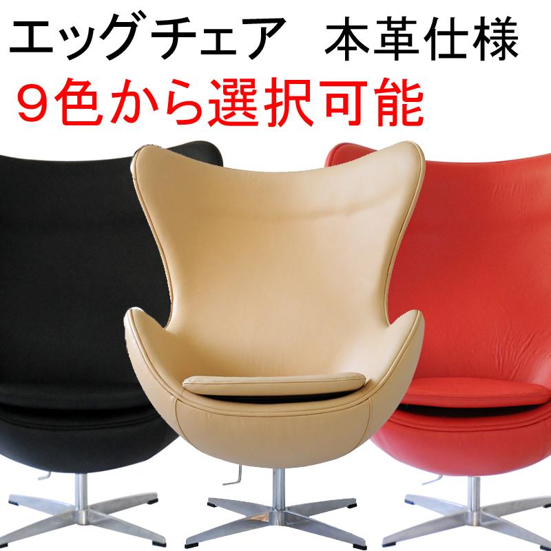 【9色から選択可能 】エッグチェア/レザー仕様/アルネ・ヤコブセン/新品 eggchair デザイナーズ パーソナルチェア パーソナルソファ 1人掛け 1人用 ソファ 椅子 いす イス eggchair leather Arne Jacobsen