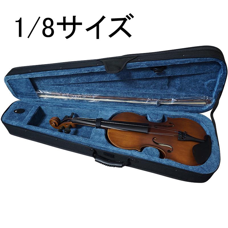 幼児用バイオリン 1/8サイズ/本体・弓・ケース・松脂・駒のすぐに始めることができる5点セット/10000セット以上の販売実績 新品 violin ヴァイオリン 初心者用 入門用 練習用 高品質 子供用 フルセット