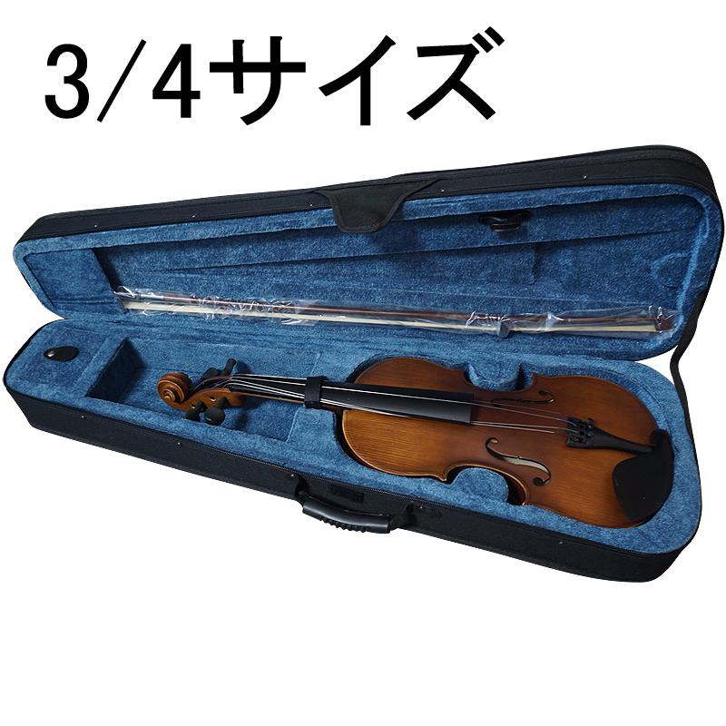 子供用バイオリン 3/4サイズ■本体・弓・松脂・駒・ケースの5点セット■届いたその日からすぐに始められる初心者に最適なセットです/新品 vaiolin ヴァイオリン ばいおりん 大人用 キッズ用 KIDS CHILD 初心者用 入門用 練習用 フルセット プレゼント用
