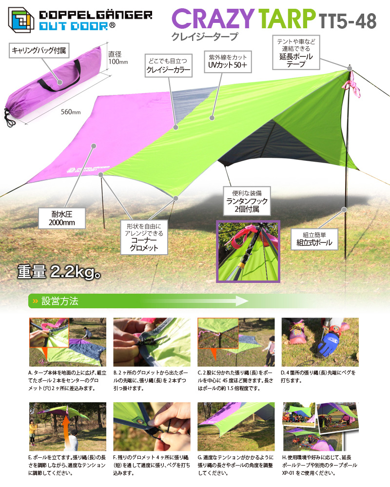 Crazy color hex tarp tents  sc 1 st  Rakuten & auc-pleasure0905 | Rakuten Global Market: DOPPELGANGER OUTDOOR ...