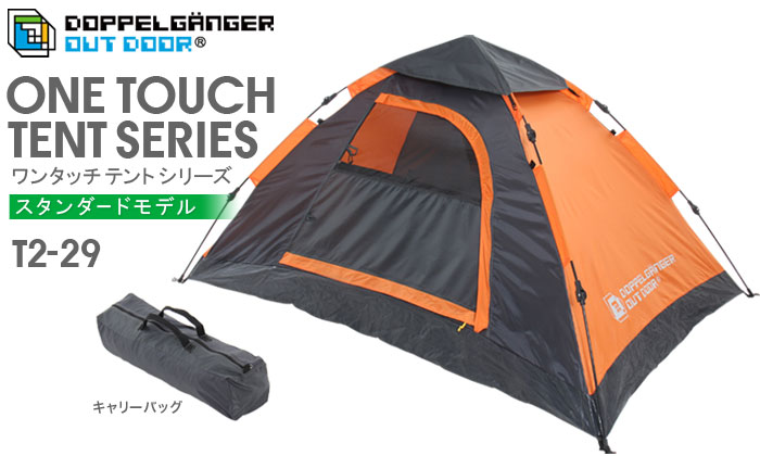 Easy one touch tent does a lot on the ground pull the cord only. Assembly takes about 15 seconds (depends on the inidual and proficiency.  sc 1 st  Rakuten & auc-pleasure0905 | Rakuten Global Market: DOPPELGANGER OUTDOOR ...