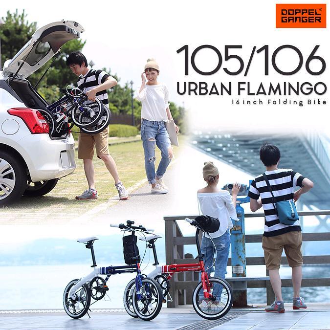 DOPPELGANGER(R) 16インチ折りたたみ自転車 106URBAN FLAMINGO