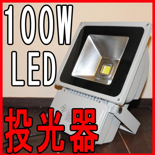 全国送料無料!100W LED投光器/9000lm強烈な光!1000W相当の明るさ!防水・軽量コンパクトで屋内・室内で使用可能!点灯時画像あり 新品/作業灯 非常用ライト 工業灯 看板灯 サーチライト フラッドライト flood light 節電 電気代節約 次世代 らいと