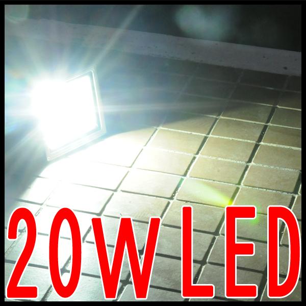 20W LED投光器 DC12V専用/防水・軽量コンパクトで屋内・室内で使用可能!20Wの消費電力で1800ルーメン光量/200W相当の明るさ!トラック、フォークリフト、船舶などで使用可能。新品/高性能 節電 電気代 作業灯 非常用ライト フラッドライト 防災用品