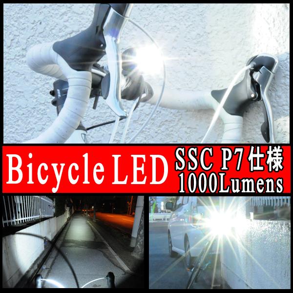 自転車用 次世代超高性能 LEDライト/SSC社 P7LED仕様 最高照度1000ルーメン/光量4段階切替/連続180分点灯可能/大容量リチウムイオン4400mah付き/ヘルメットにも取り付けできます。サイクルライト ヘッドライト フラッシュライト ナイトラン らいと 夜間走行 安心 安全