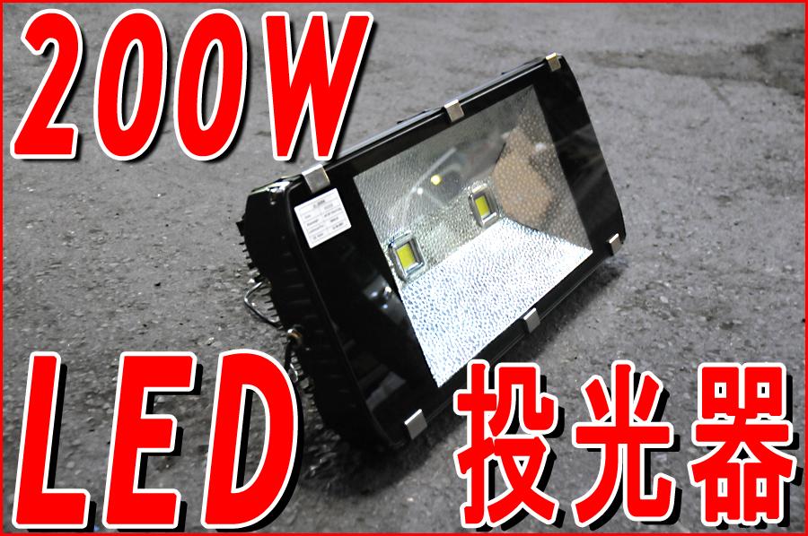 【再入荷!】 全国送料無料!200W LED投光器/18000lm強烈な光!2000W相当の明るさ 新品/作業灯 節電!防水 看板灯・軽量コンパクトで屋内・室内で使用可能!点灯時画像あり 新品/作業灯 非常用ライト 看板灯 工業灯 floodlight フラッドライト 防災用品 車載工具 ハイスペック 高性能 高品質 節電, ヘルシーグッド:aa29b7e3 --- supercanaltv.zonalivresh.dominiotemporario.com