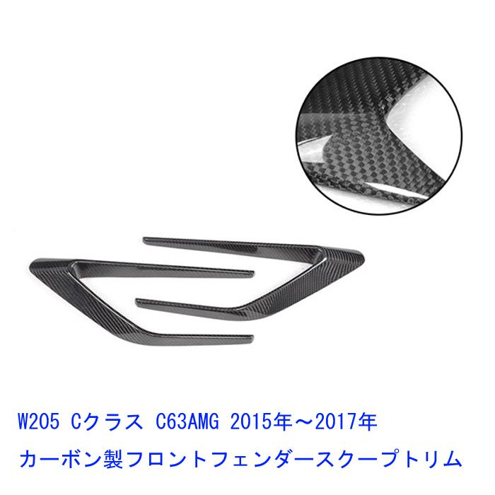 メルセデスベンツ W205 C63 AMG 2door 2015年~2017年 カーボン製 フロントフェンダースクープトリム 外装 エアロンパーツ 外装パーツ Mercedes Benz CARBON 炭素繊維 SPORT