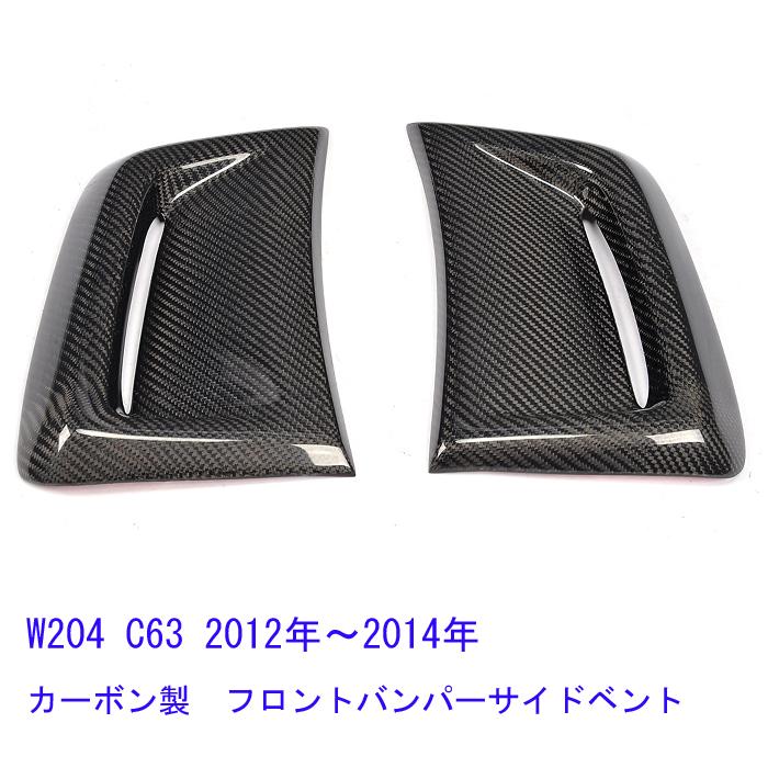 メルセデスベンツ W204 C63AMG 2012年~2014年 カーボン製 フロントバンパーサイドベント 外装 エアロンパーツ 外装パーツ Mercedes Benz CARBON 炭素繊維 SPORT