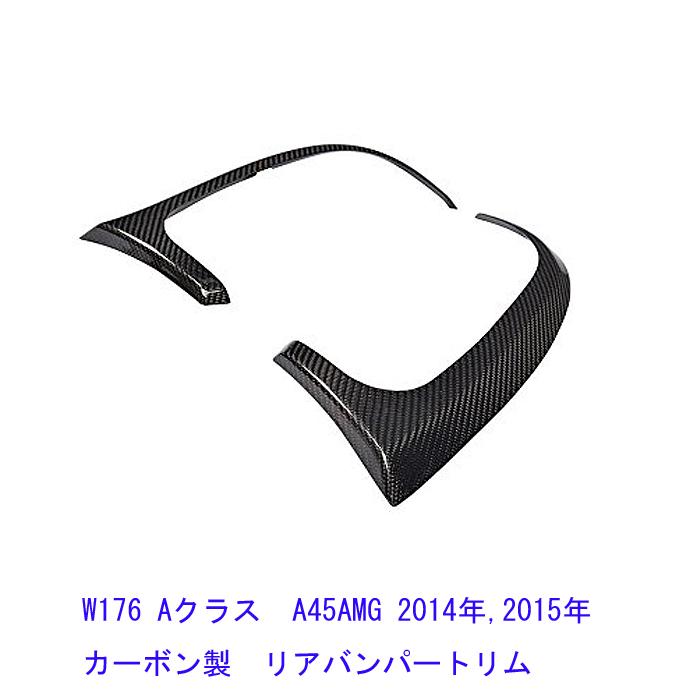 メルセデスベンツ W176 Aクラス A45AMG 2014年~2015年 カーボン製 リアバンパートリム エアインテーク スプリッター サイドトリム スポイラー 外装 エアロンパーツ  外装パーツ AMG CARBON 炭素繊維 SPORT