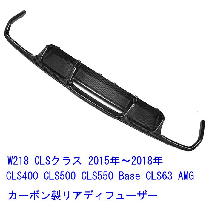 メルセデスベンツ W218 CLS400 CLS500 CLS550 Base CLS63 AMG S 2015-2018年 リア アンダー スポイラー リア リップ ディフューザー リアバンパー リヤアンダーバンパー ディフューザーエアロンパーツ 外装パーツ AMG CARBON 炭素繊維 SPORT