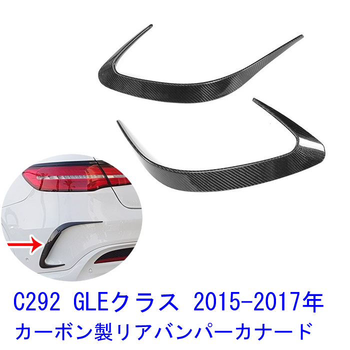 メルセデスベンツ GLEクラス C292 GLE300d GLE350 GLE350d GLE400 GLE43-AMG GLE500 GLE550e GLE63-AMG クーペ 2015年~2017年 カーボン製 リアスポイラー リアバンパートカナード エアロフェンダー サイドスポイラー バンパーガード 左右セット 外装パーツ CARBON SPORT
