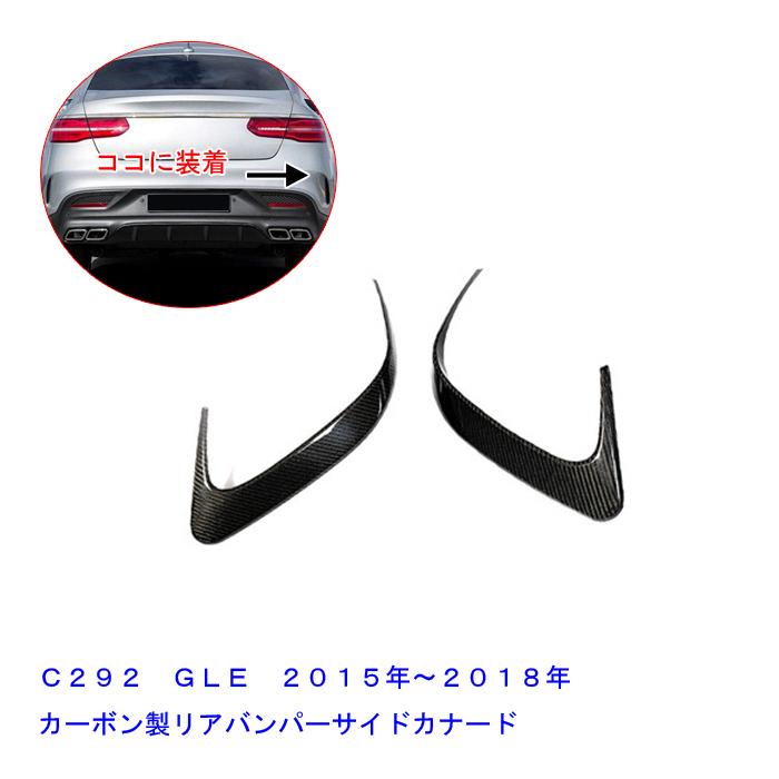 メルセデスベンツ C292 GLEクラス 2015-2018年 カーボン製 リアバンパーサイドカナード リアサイドスポイラー 外装パーツ エアロパーツ CARBON SPORT