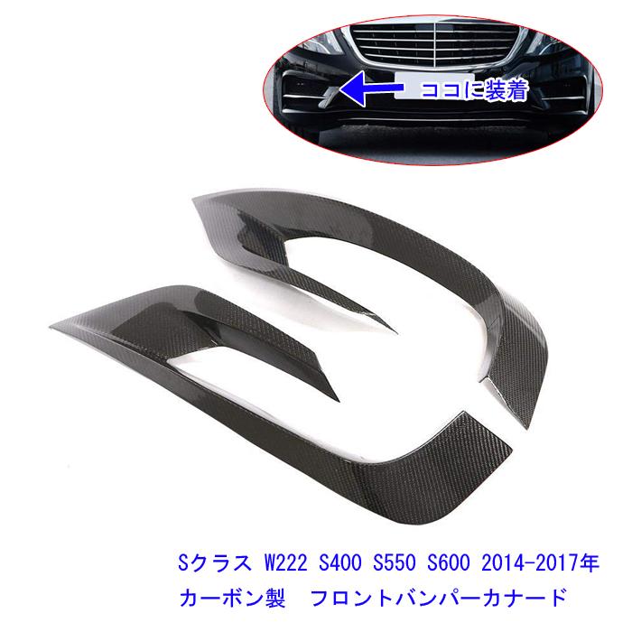 メルセデスベンツ Sクラス W222 S400 S550 S600 Sport Sedan 前期 2014-2017 カーボン製 フロントカナード フォグランプカバー フォグカバー アクセサリー ドレスアップ カスタムパーツ エアロ CARBON SPORT