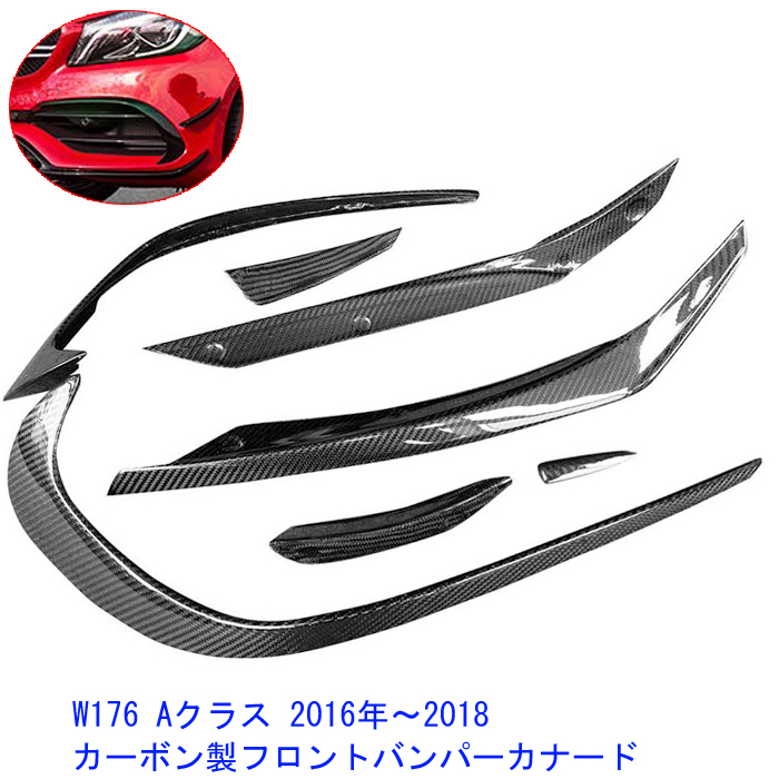 メルセデスベンツ Aクラス W176 2016年~ カーボン製 フロントバンパーカナード バンパートリム エアインテーク スプリッター サイドトリム スポイラー カスタムパーツ エアロ CARBON SPORT