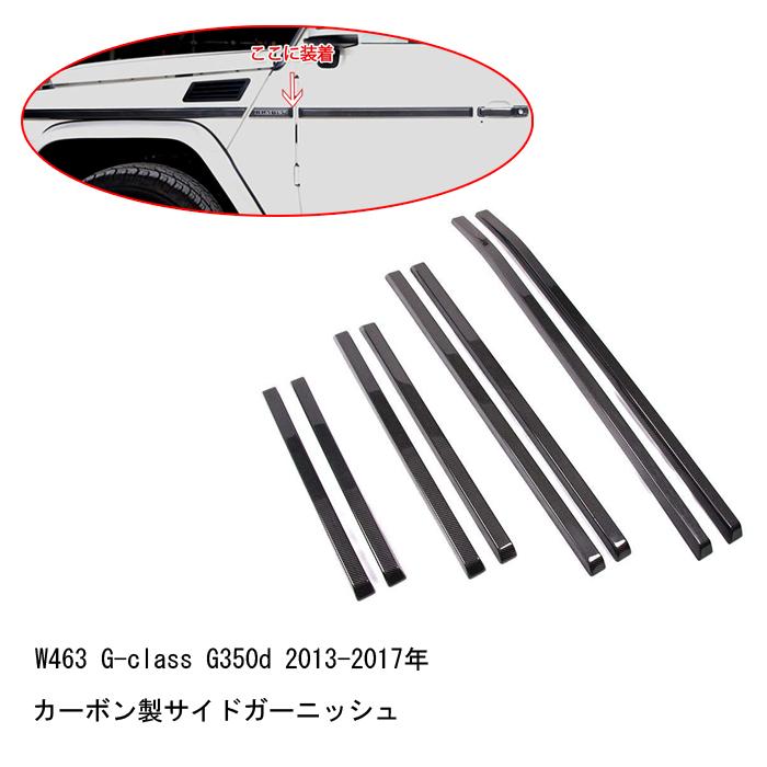 メルセデスベンツ W463 Gクラス G350d 2013年~2017年 カーボン製 サイドドアガーニッシュ サイドピラー パネル ガーニッシュ 装飾フレーム カスタムパーツ エアロ CARBON SPORT