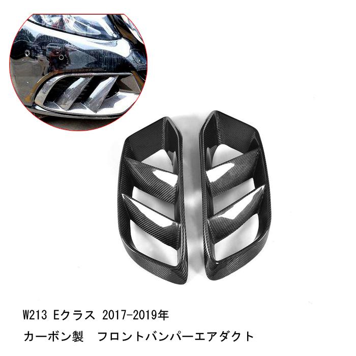 メルセデスベンツ Eクラス W213 S213 E63 AMG S セダン ワゴン2017-2019年 カーボン製 フロントバンパーエアダクト カスタムパーツ エアロ CARBON SPORT