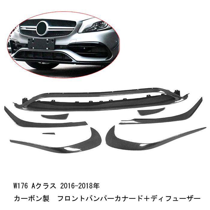 メルセデスベンツ W176 Aクラス A45 AMG A200 A250 Sport 2016-2018年 カーボン製 フロントバンパースプリッター フロントディフューザー カスタムパーツ エアロ CARBON SPORT