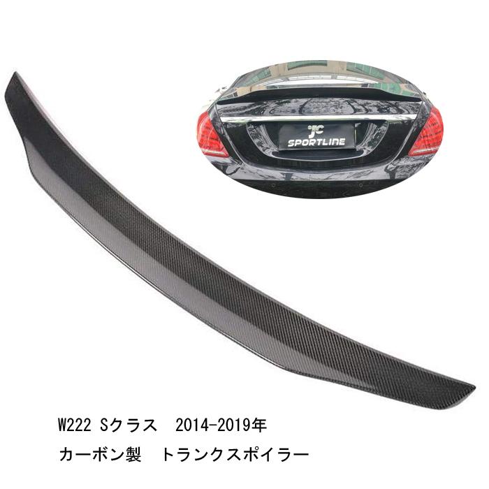 メルセデスベンツ W222 Sクラス 2014-2019年 カーボン製 トランクスポイラー リアスポイラー CARBON リアルカーボン S-class S300 S400 S550 S560 S600 S63 S65