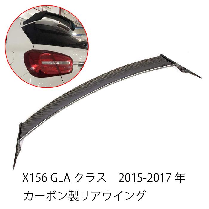 メルセデスベンツ GLAクラス X156 GLA200 GLA250 GLA45 2015-2017年 Sport SUV カーボン製 リアウイング リアスポイラー ルーフスポイラー カーボンスポイラー カスタムパーツ エアロ CARBON SPORT