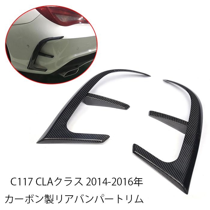 メルセデスベンツ C117 CLA 180 250 CLA45 AMG 2014年~2016年 カーボン製 リアバンパートリム リアバンパーダクトトリム リアスピリッター エアロンパーツ 外装パーツ AMG CARBON 炭素繊維 SPORT