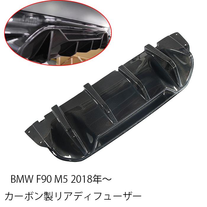 BMW M5 F90 2018年~ カーボン製 リアディフューザー リアバンパー エアロパーツ diffuser CARBON 炭素繊維 SPORT
