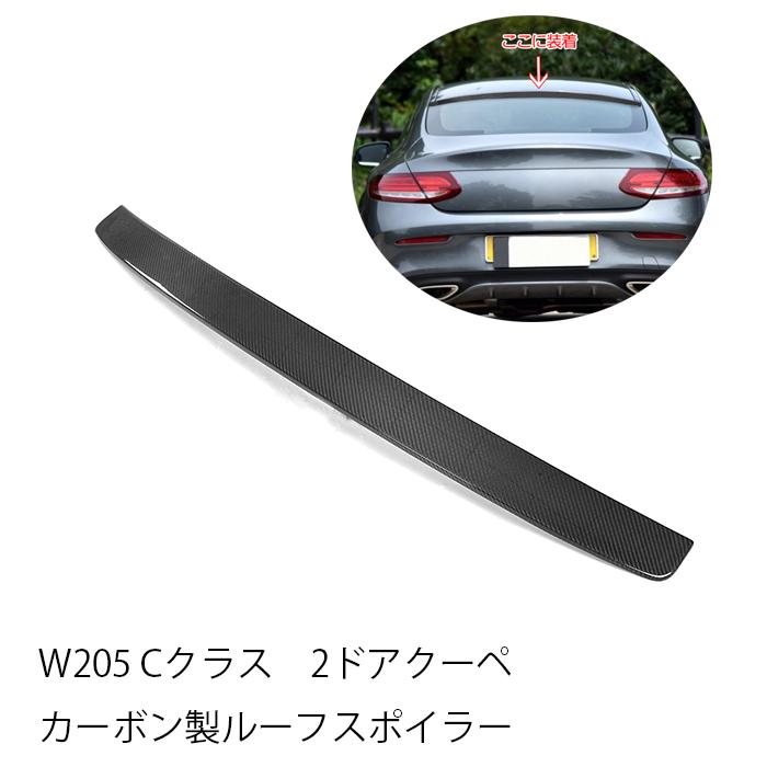メルセデスベンツ W205 Cクラス 2ドアクーペ用 2015年~ カーボン製 ルーフスポイラー 外装 エアロンパーツ 外装パーツ Mercedes Benz CARBON 炭素繊維 SPORT