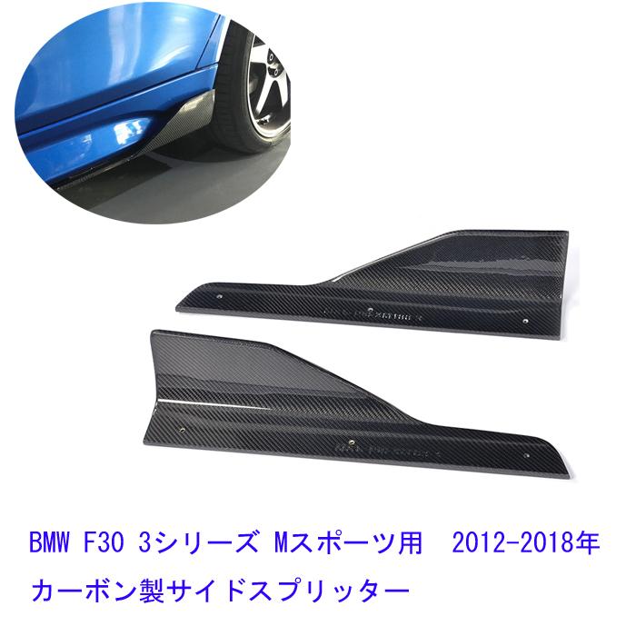 BMW 3シリーズ F30 320i 325i 328i 335i Mスポーツ セダン 4ドア 2012年~2018年 カーボン製 サイドスプリッター サイドフィン サイドウイング CARBON 炭素繊維 SPORT