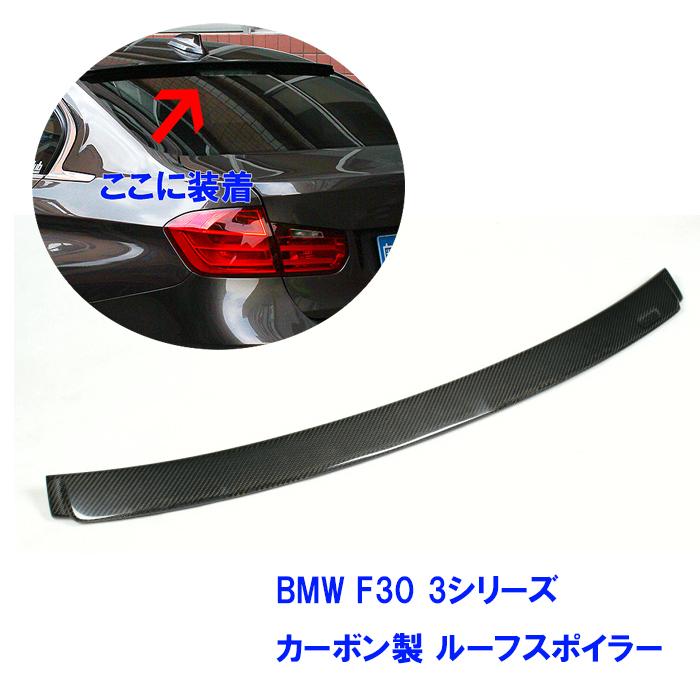 BMW 3シリーズ F30 Mスポーツ セダン 4ドア用 カーボン製 トランクスポイラー リアスポイラー リアウイング CARBON 炭素繊維 SPORT