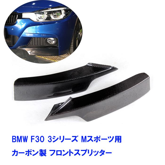 BMW 3シリーズ F30 Mスポーツ セダン 4ドア カーボン製 フロントサイドスプリッター サイドフィン サイドウイング CARBON 炭素繊維 SPORT