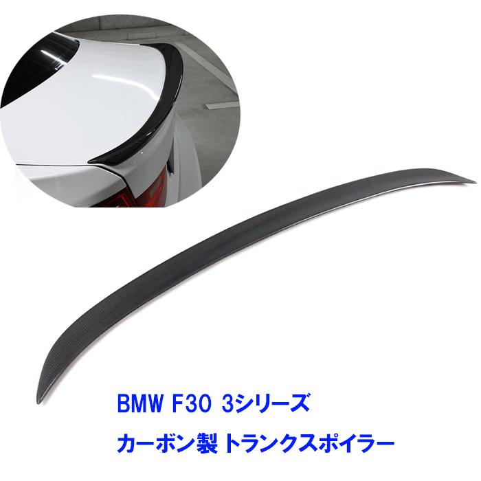 BMW 3シリーズ F30 F80用 2012年~2018年 カーボン製 リアスポイラー トランクスポイラー リアウイング エアロパーツ Frontlip CARBON 炭素繊維 SPORT