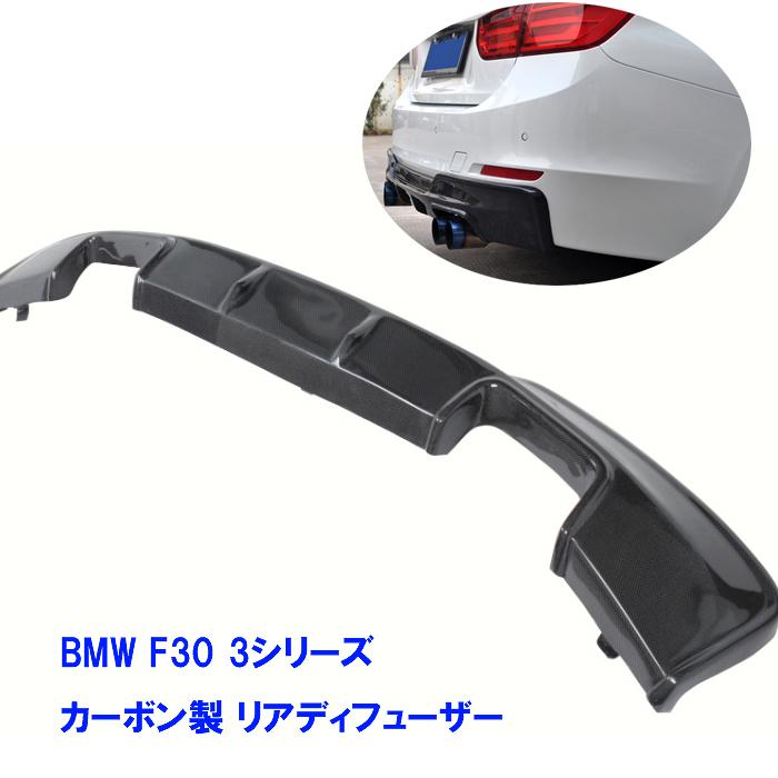 BMW 3シリーズ F30 カーボン製 リアディフューザー リアバンパーアンダーディフューザー エアロパーツ Frontlip CARBON 炭素繊維 SPORT