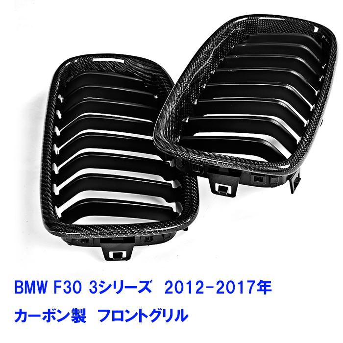 BMW 3シリーズ F30 セダン 4ドア用 カーボン製  フロントグリル キドニーグリル CARBON 炭素繊維 SPORT