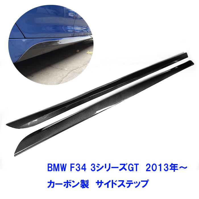 BMW 3シリーズGT F34 Mスポーツ用 2013年~ カーボン製 サイドステップ サイドスカート CARBON 炭素繊維 SPORT