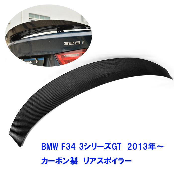 BMW 3シリーズGT F34 Mスポーツ用 2013年~ カーボン製 リアスポイラー リアウイング CARBON 炭素繊維 SPORT