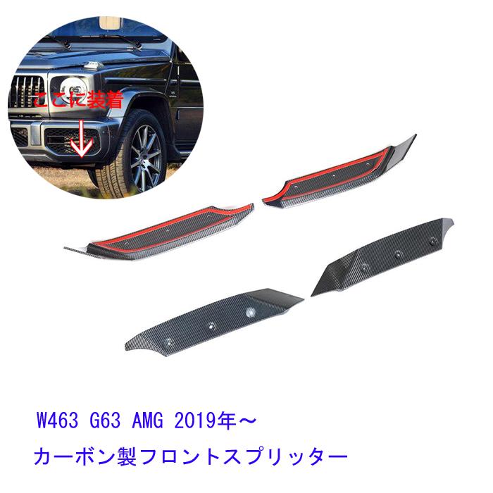 メルセデスベンツ W463 G63 AMG用 2019年~ カーボン製 フロントスプリッター 外装パーツ CARBON 炭素繊維 SPORT