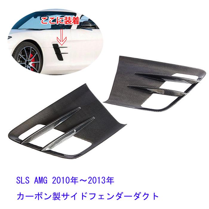 メルセデスベンツ SLS AMG用 2010年~2013年 カーボン製 サイドフェンダーダクト サイドフェンダーカナード パーツ CARBON 炭素繊維 SPORT