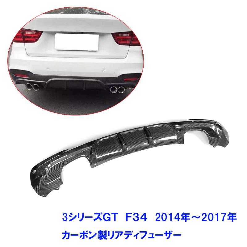 BMW 3シリーズGT F34 Mスポーツ用 2013年~ カーボン製 リアディフューザー リアアンダーディフューザー CARBON 炭素繊維 SPORT