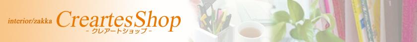 クレアートショップ:ソファー・インテリア・雑貨用品をリーズナブルな価格でご提供