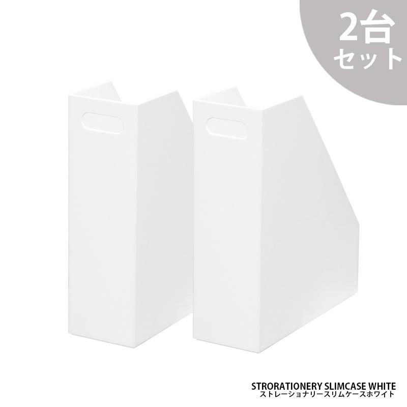 直線を基本デザインとしたスッキリフォルム 新品■送料無料■ 使い方はアイデア次第 カラーはホワイトとクリアをご用意 内祝い ストレーショナリースリムケース 2個セット