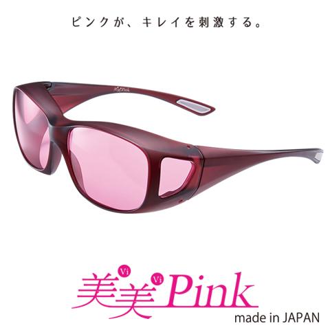 『美美Pink』サングラス【東海光学】特別なピンクの波長がキレイを刺激する。身体の内側から美しさへのアプローチ
