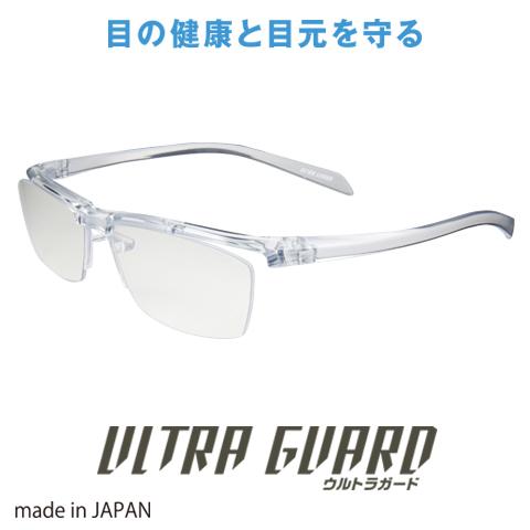 『ULTRA GUARD ウルトラガード』UV・ブルーライト カットめがね【東海光学】紫外線UV ルテイン保護 青色光(Blue-light) 近赤外線 対策 防止